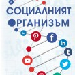 social organism