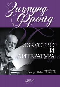 Cover-Izkustvo-i-literatura