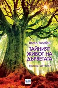 TayniyatJivotNaDarvetata-prv04