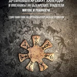 drevnobulgarskiyat_kalendar_cover