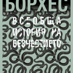 Cover-Vseobshta-istoriya-na-bezchestieto