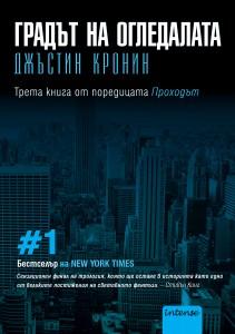 ИНТЕНС_CITYOFMIRRORS_Cover