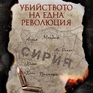 Убийството на една революция_cover