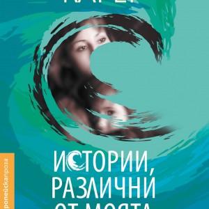 Cover-Istorii-razlichni-ot-moyata