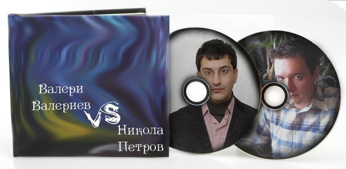 Valeriev Petrov Cover