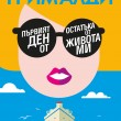 Cover-Pyrviyat-den-ot-ostatyka-ot-jivota-mi