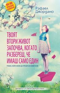 Cover-Tvoyat-vtori-jivot-zapochva