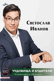 chudovishta-i-buditeli-svetoslav-ivanov