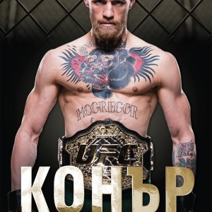ConorMcGregor_Covers_150x230mm_21mm-grab_bezTXT.indd