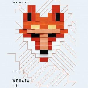 Cover-Zhenata-na-pisatelya