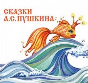 Skazki-Pushkina