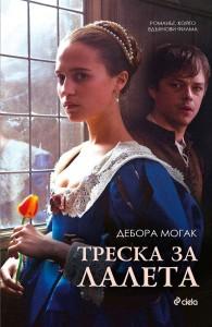 treska_za_laleta_cover