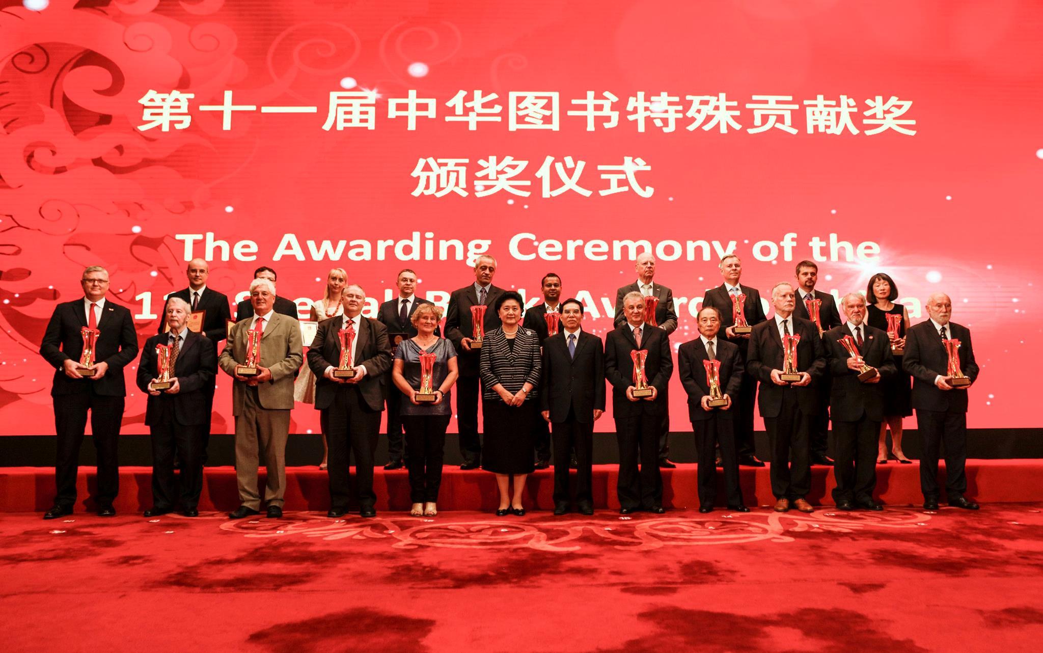 Награда за особен принос към китайската книга 1