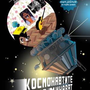 Cover-Kosmonavtite-samo-minavat