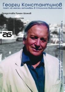Georgi Konstantinov Poster