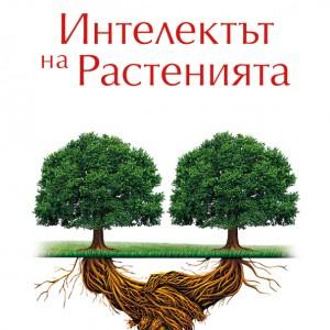 Intelektat na razteniyata_cover