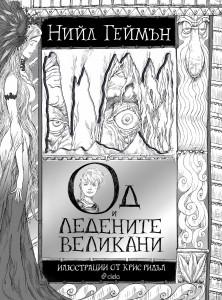 Oд и Ледените Великани_корица