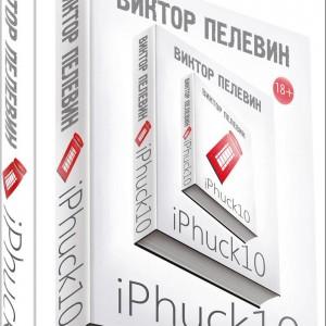 iphuck