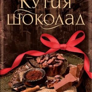 Кутия шоколад - корица