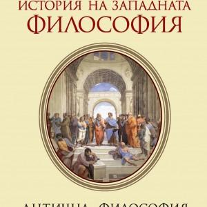 Istoria-na-zapadnata-Filosofia_1_tom_1_korica