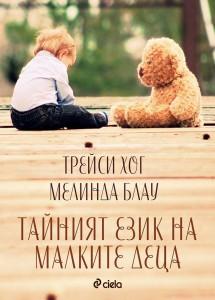 tainiyat_ezik_na_malkite_deca_cover