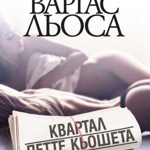 CoverKvartal-Pette-kyosheta