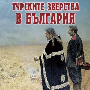 Turskite-Zverstva-v-Bulgaria-01_Korica