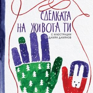 sdelkata_na_jivota_ti_cover