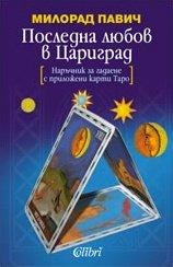 Cover-Posledna-lyubov-v-Tsarigrad