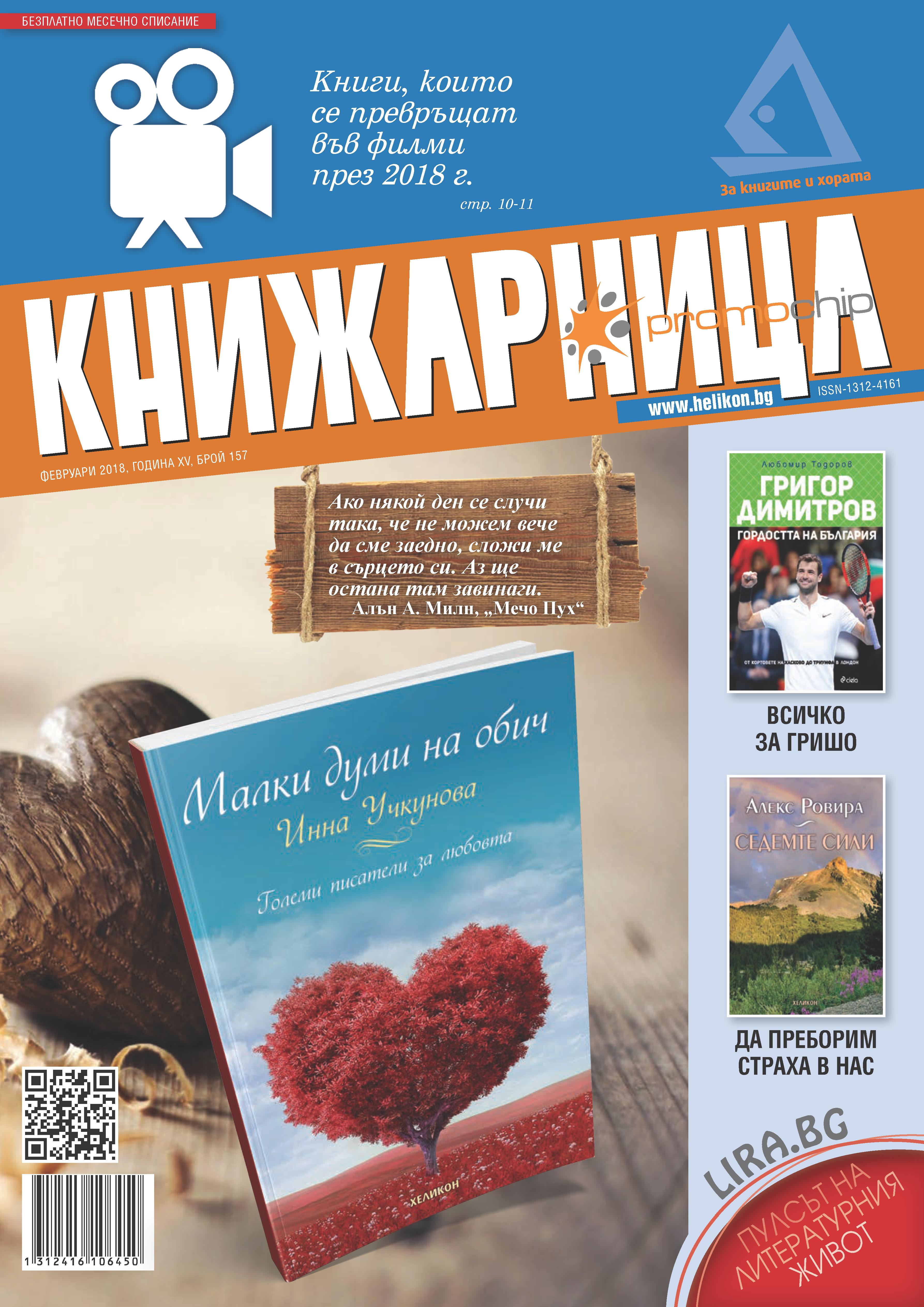 """Списание """"Книжарница"""""""