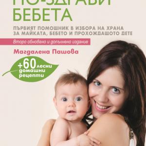 По-здрави бебета_корица