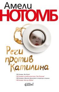 Cover-Rechi-protiv-Katilina