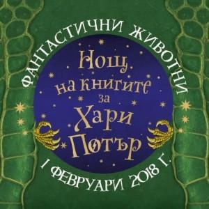 HPBN_Poster