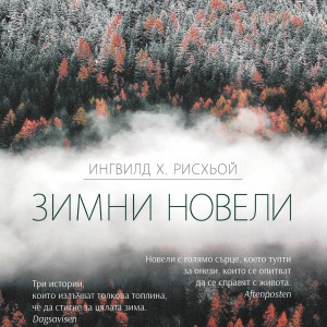 zimni-noveli-korica