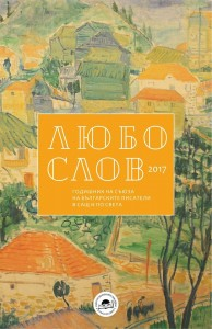 """Годишник """"Любовослов"""" - 2017"""