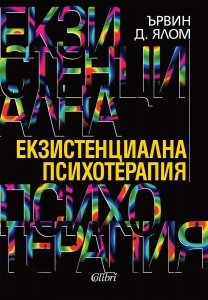 Cover-Existential-Psychotherapy