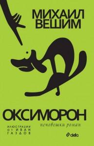 oksimoron_cover