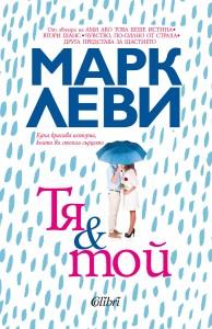 Cover-Tya-i-Toi