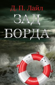 Zad Borda-front