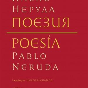 Cover-Poezia-Neruda