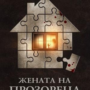 Jenata na prozoreca_cover-1