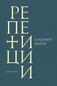 Sharov Cover 1