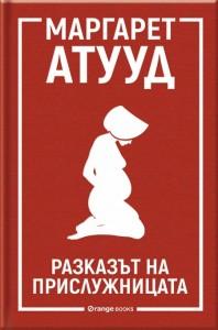 razkazat-na-prisluzhnitsata-9786191710454