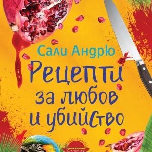 Recepti-za-lubov-cover-final5