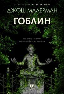 goblin_cover