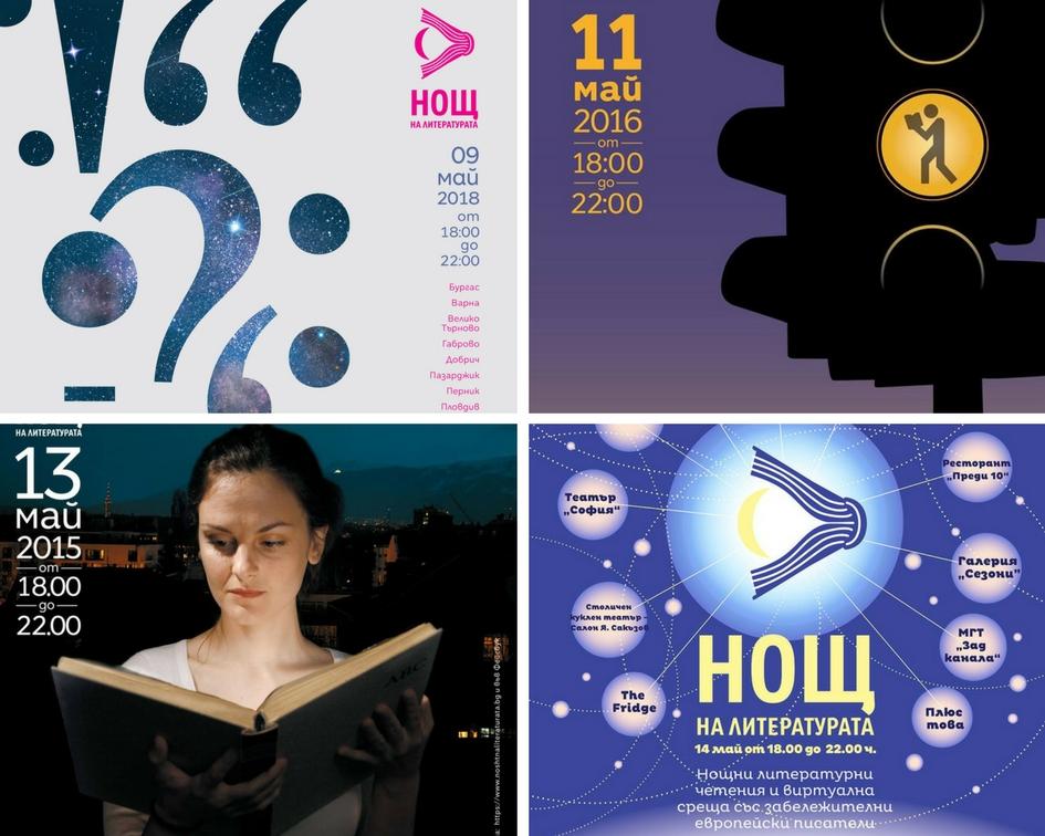 Нощта на литературата през различните години