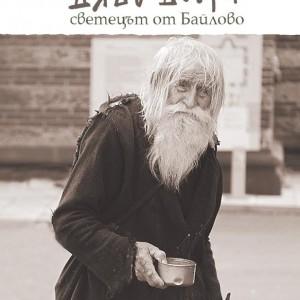 Дядо Добри – светецът от Байлово_корица
