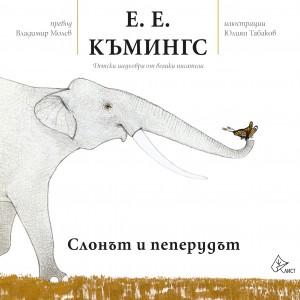 COVER_Slonut-i-peperudut-izdatelstvo-List1