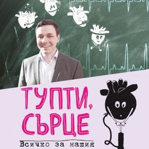 Cover-Tupti-syrce