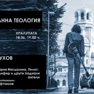 Profane Teology Poster